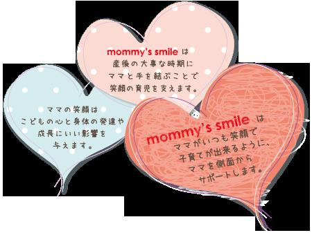 ママの笑顔